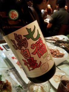 新島芋焼酎